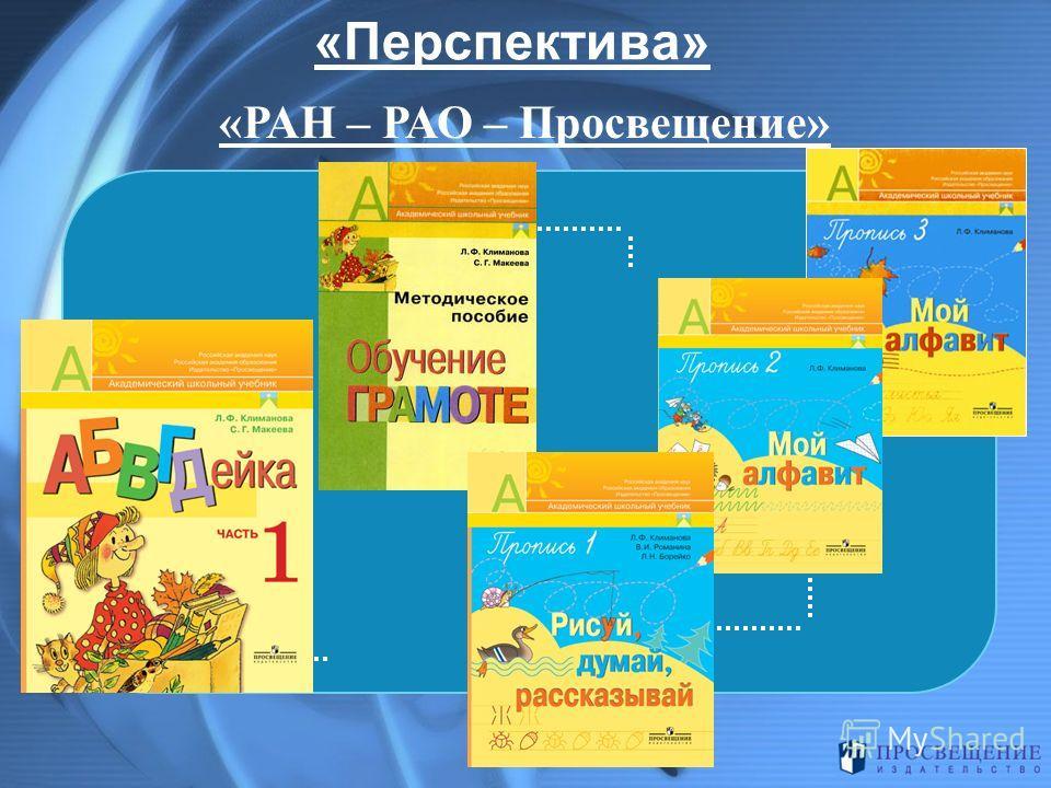 «Перспектива» «РАН – РАО – Просвещение»