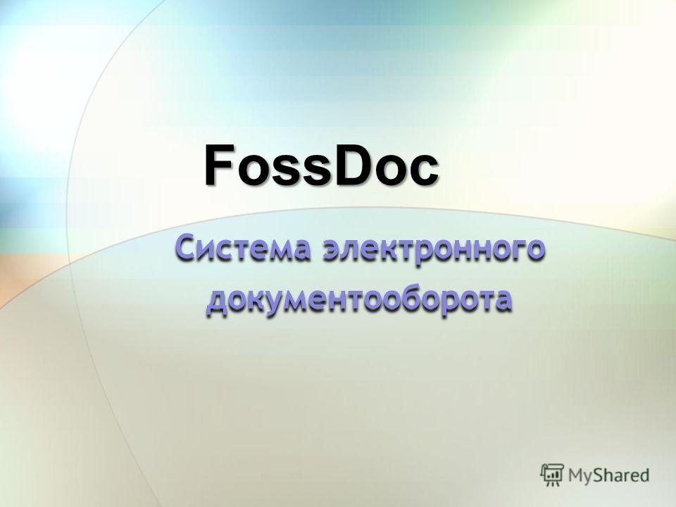 FossDoc Система электронного документооборота