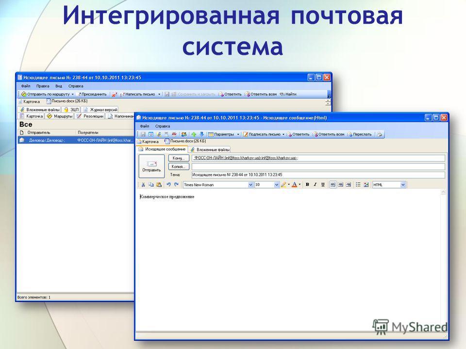Интегрированная почтовая система