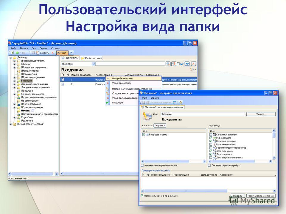 Пользовательский интерфейс Настройка вида папки