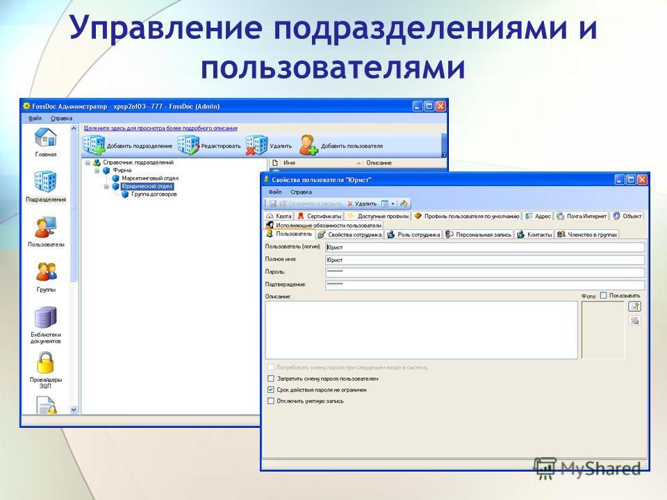 Управление подразделениями и пользователями