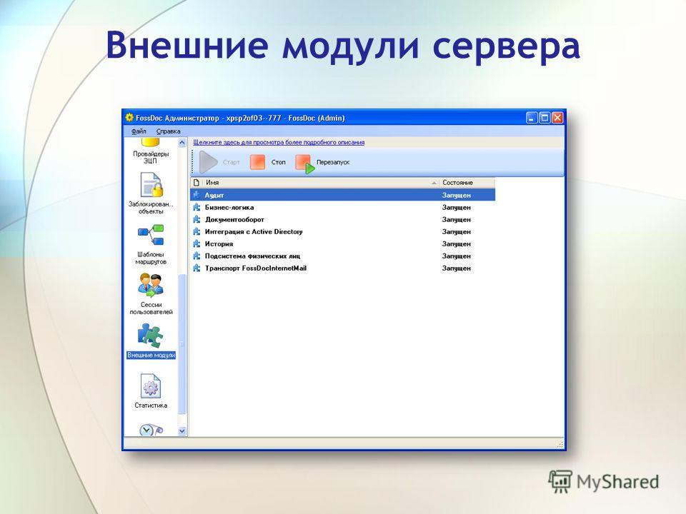 Внешние модули сервера