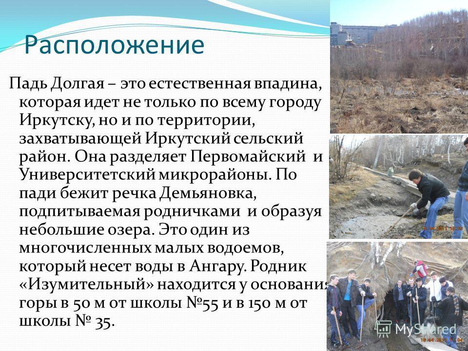 Расположение Падь Долгая – это естественная впадина, которая идет не только по всему городу Иркутску, но и по территории, захватывающей Иркутский сельский район. Она разделяет Первомайский и Университетский микрорайоны. По пади бежит речка Демьяновка