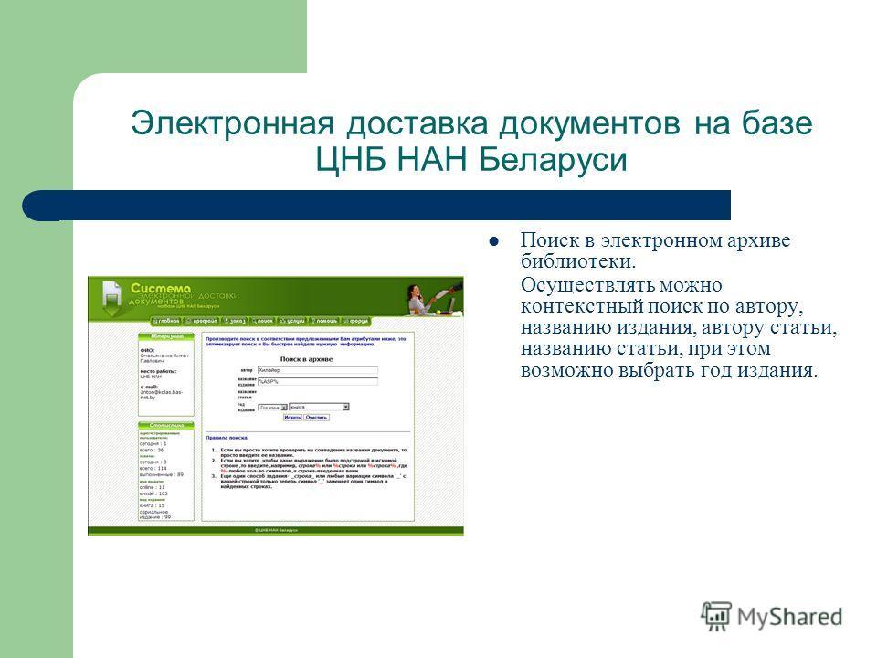 Электронная доставка документов на базе ЦНБ НАН Беларуси Поиск в электронном архиве библиотеки. Осуществлять можно контекстный поиск по автору, названию издания, автору статьи, названию статьи, при этом возможно выбрать год издания.