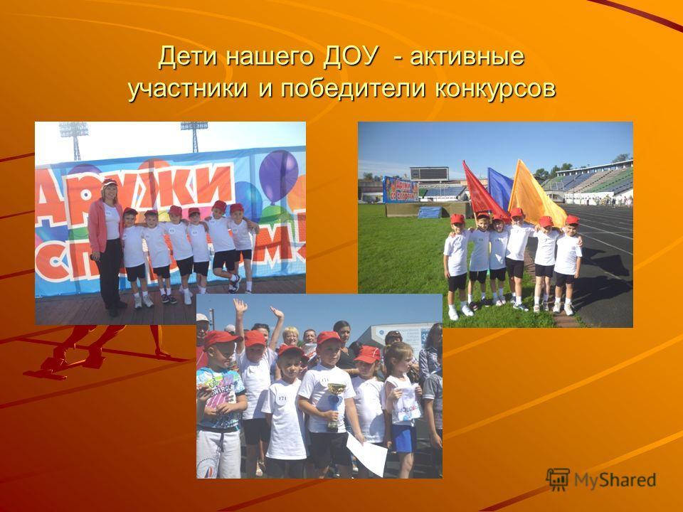 Дети нашего ДОУ - активные участники и победители конкурсов