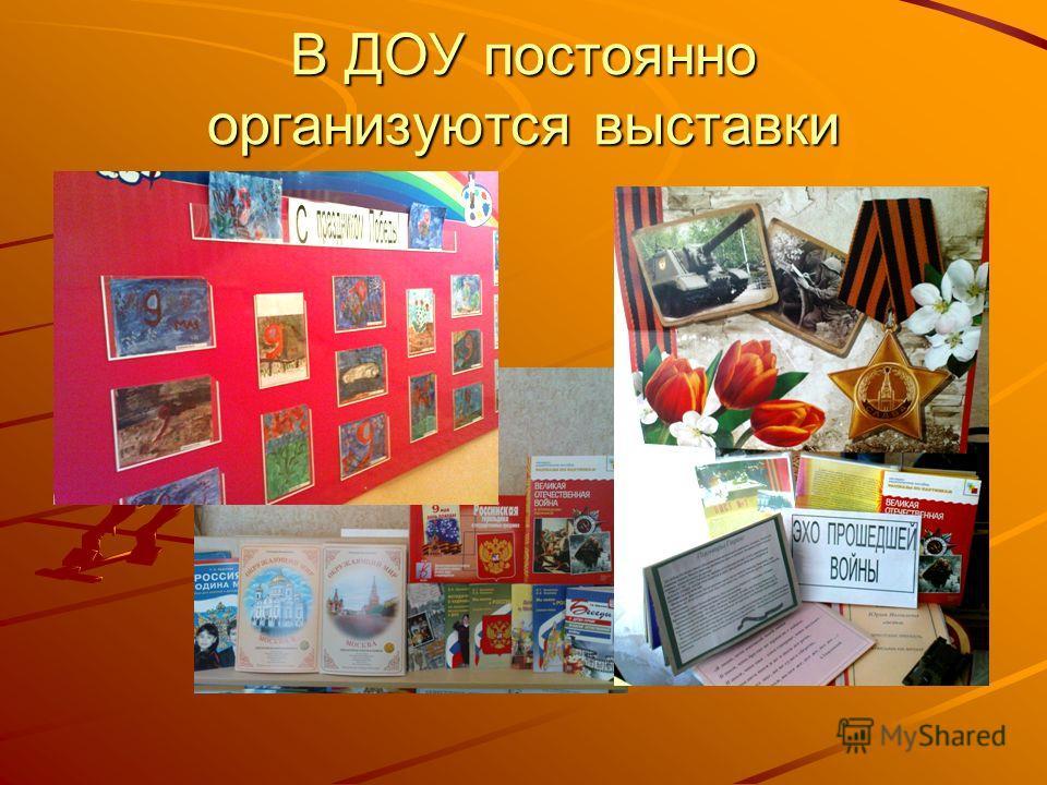 В ДОУ постоянно организуются выставки
