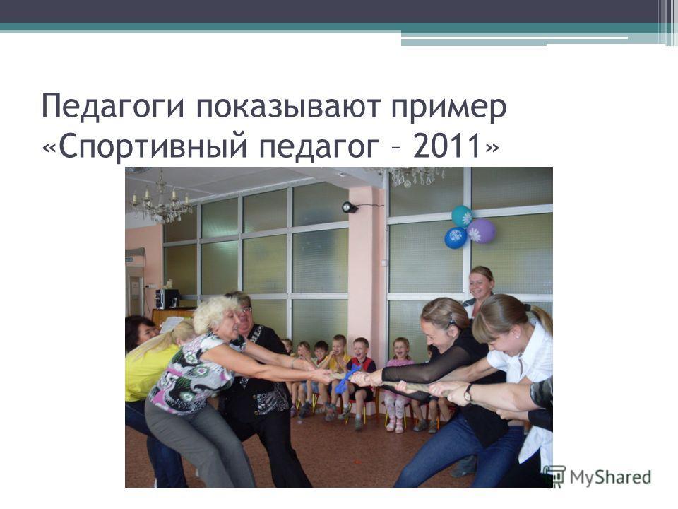 Педагоги показывают пример «Спортивный педагог – 2011»
