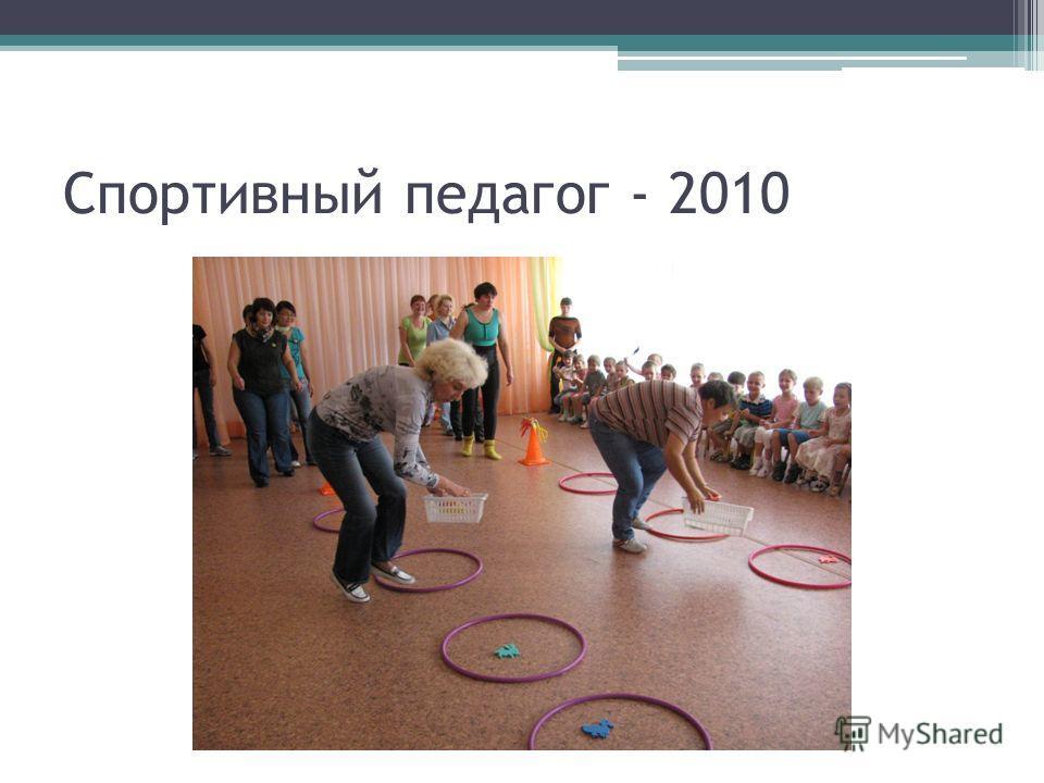 Спортивный педагог - 2010