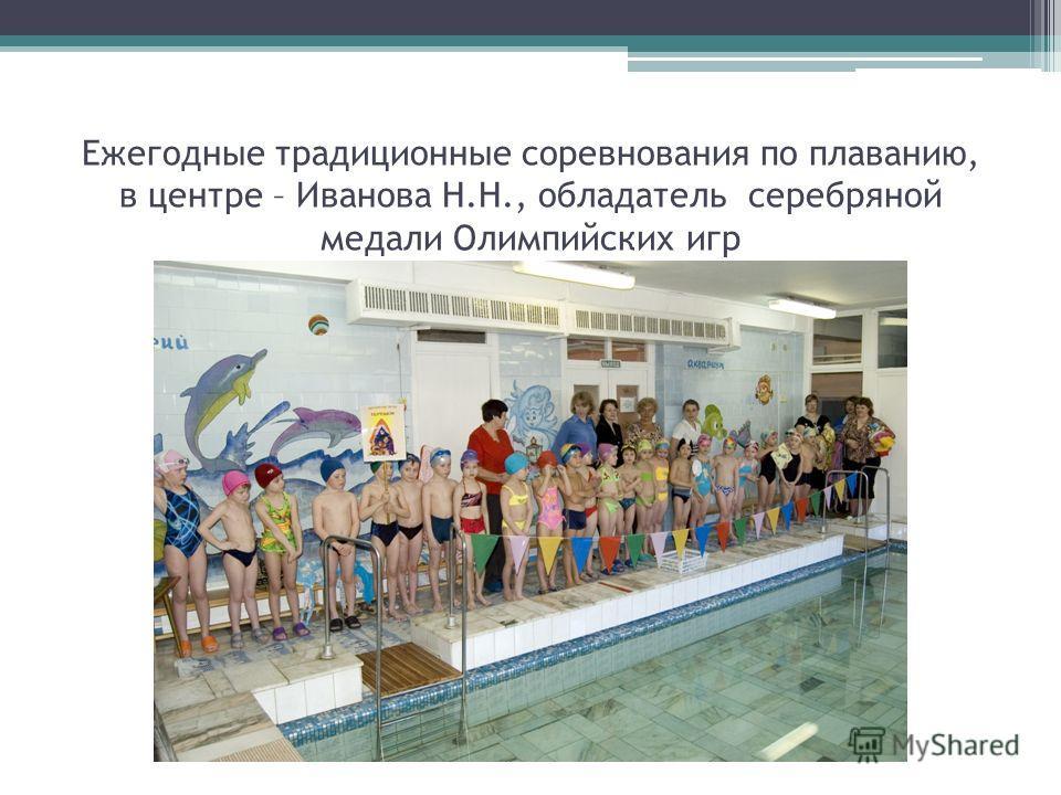 Ежегодные традиционные соревнования по плаванию, в центре – Иванова Н.Н., обладатель серебряной медали Олимпийских игр