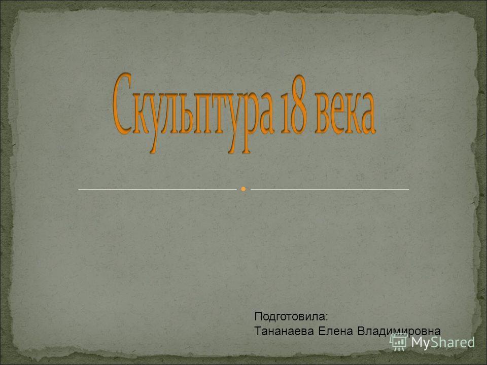 Подготовила: Тананаева Елена Владимировна