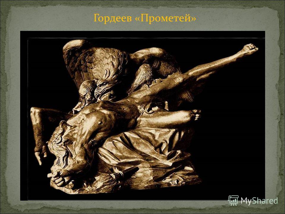 Гордеев «Прометей»