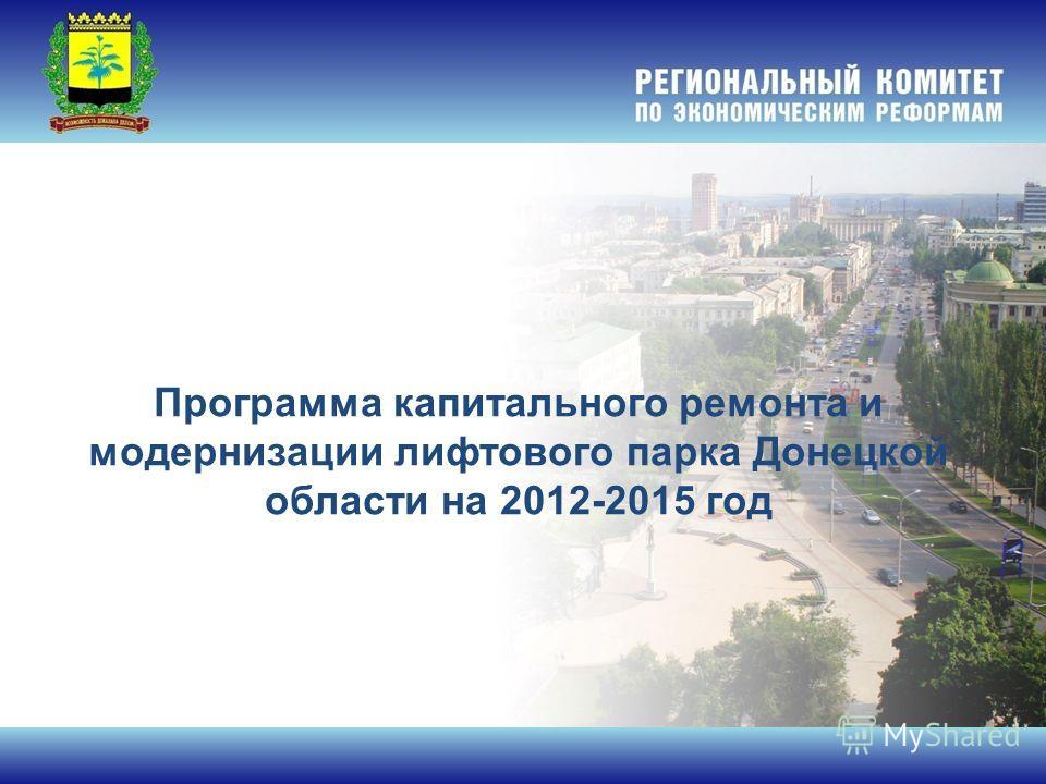 Программа капитального ремонта и модернизации лифтового парка Донецкой области на 2012-2015 год