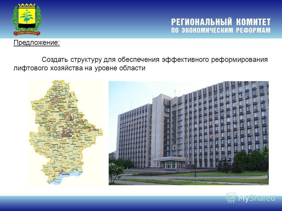 Предложение: Создать структуру для обеспечения эффективного реформирования лифтового хозяйства на уровне области