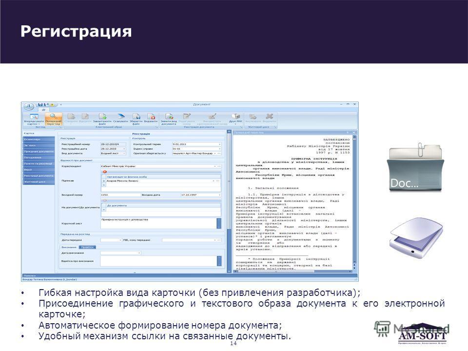Регистрация Гибкая настройка вида карточки (без привлечения разработчика); Присоединение графического и текстового образа документа к его электронной карточке; Автоматическое формирование номера документа; Удобный механизм ссылки на связанные докумен