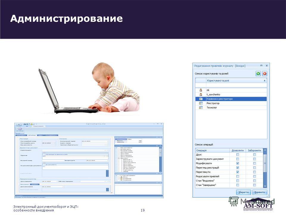 Администрирование 19 Электронный документооборот и ЭЦП: особенности внедрения