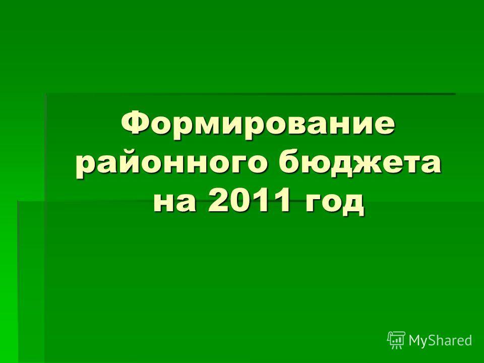 Формирование районного бюджета на 2011 год
