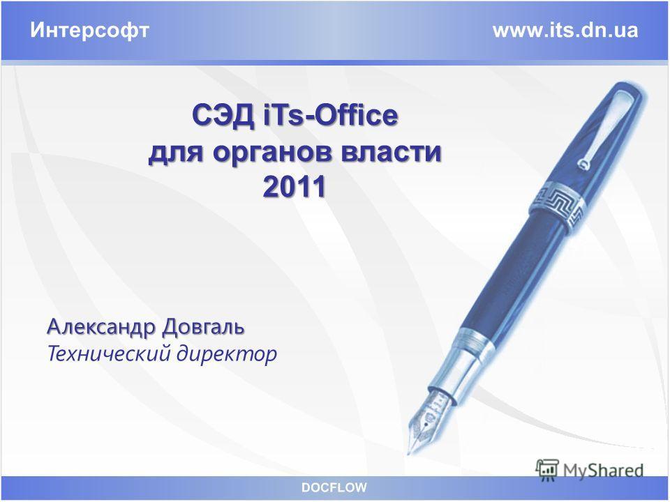 СЭД iTs-Office для органов власти 2011 Александр Довгаль Технический директор