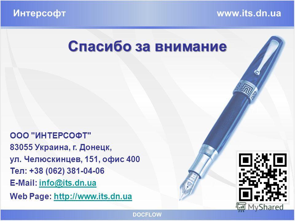 Спасибо за внимание ООО ИНТЕРСОФТ 83055 Украина, г. Донецк, ул. Челюскинцев, 151, офис 400 Тел: +38 (062) 381-04-06 E-Mail: info@its.dn.uainfo@its.dn.ua Web Page: http://www.its.dn.uahttp://www.its.dn.ua