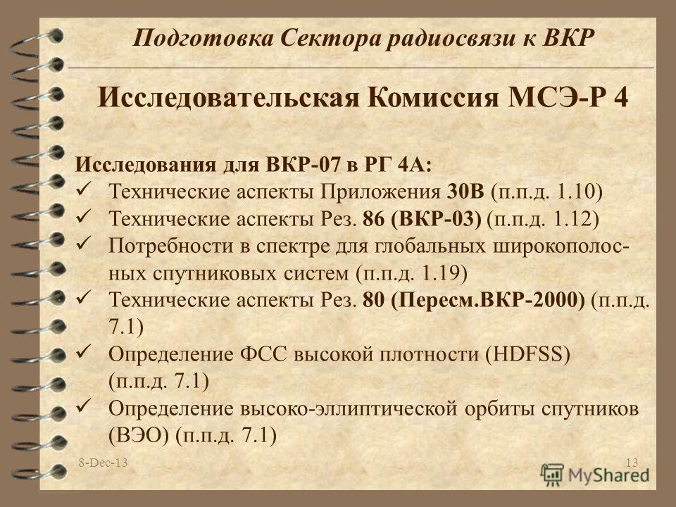 8-Dec-1313 Подготовка Сектора радиосвязи к ВКР Исследования для ВКР-07 в РГ 4А: Технические аспекты Приложения 30В (п.п.д. 1.10) Технические аспекты Рез. 86 (ВКР-03) (п.п.д. 1.12) Потребности в спектре для глобальных широкополос- ных спутниковых сист