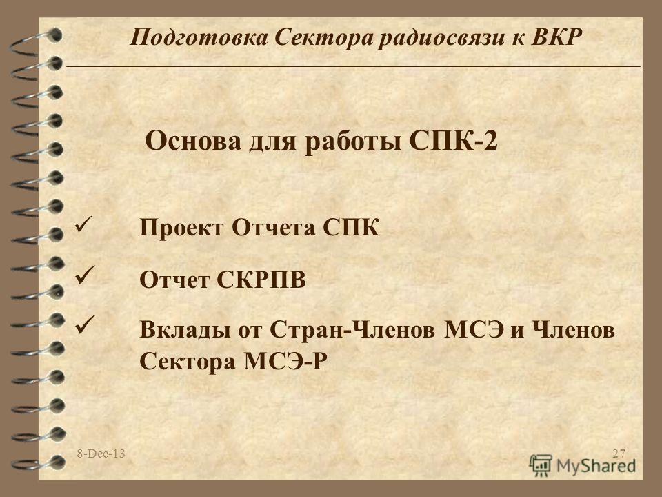 8-Dec-1327 Подготовка Сектора радиосвязи к ВКР Основа для работы СПК-2 Проект Отчета СПК Отчет СКРПВ Вклады от Стран-Членов МСЭ и Членов Сектора МСЭ-Р