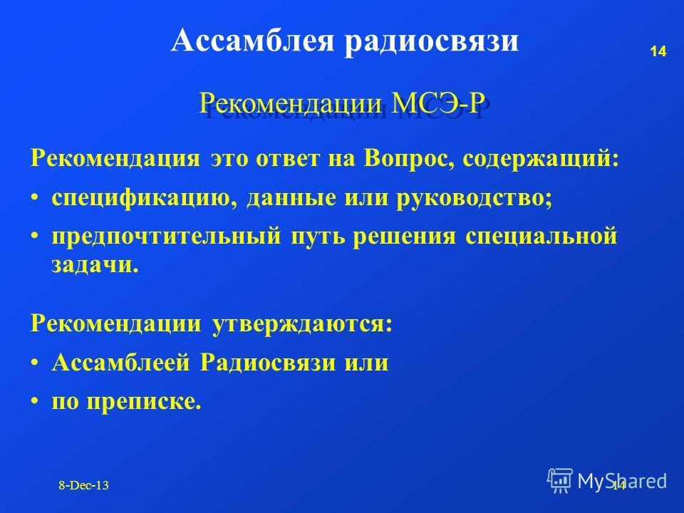 13 8-Dec-1313 характеристики радиосистем; критерии совместного использования полос частот конкретными радиослужбами; критерии помех; зашитные отношения. Ассамблея радиосвязи Специальные вопросы