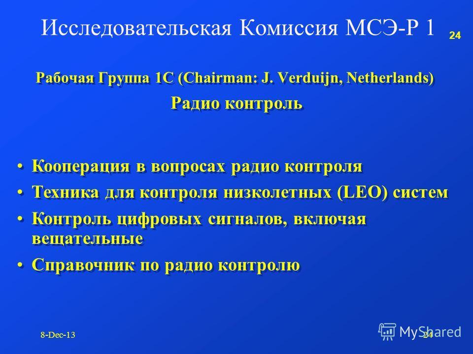 23 8-Dec-1323 Рабочая Группа 1B (Председатель: A. Pavliouk, RF) Методология УИС Рабочая Группа 1B (Председатель: A. Pavliouk, RF) Методология УИС Исследовательская Комиссия МСЭ-Р 1 Исследования для ВКР-07 (п.п.д. 7.1) : Резолюция 951 (ВКР-03) – основ