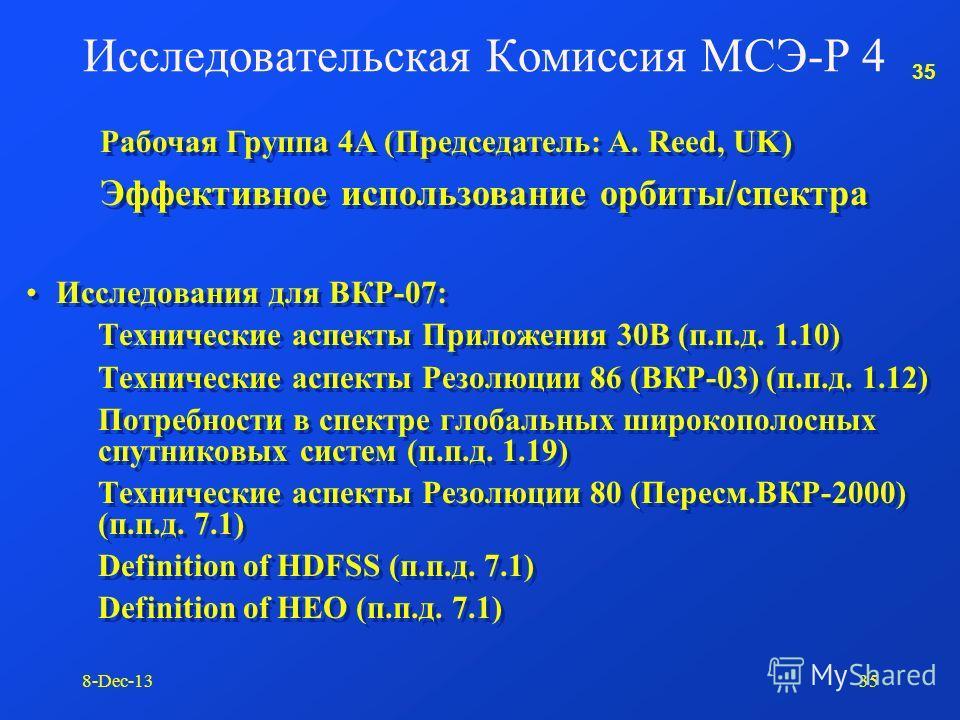 34 8-Dec-1334 Рабочие Группы Исследовательская Комиссия МСЭ-Р 4 РГ 4A Эффективное использование орбиты/спектра РГ 4B Системы, качество, готовность и эксплуатация РГ 4SNG Спутниковый сбор новостей, вне спутникового вещания РГ 4-9SЧастотное совмещение