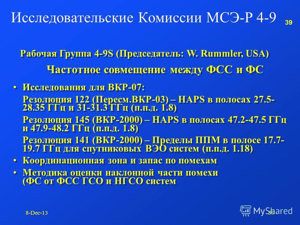 38 8-Dec-1338 Применение цифровой техники при ТВ ССН (TV SNG) и вне спутникового вещания (OB ) Портативная и перевозимая передающая ЗС, работающая в цифровом режиме Взаимная работа оборудования для цифровой передачи ТВ новостей через спутник Руководс