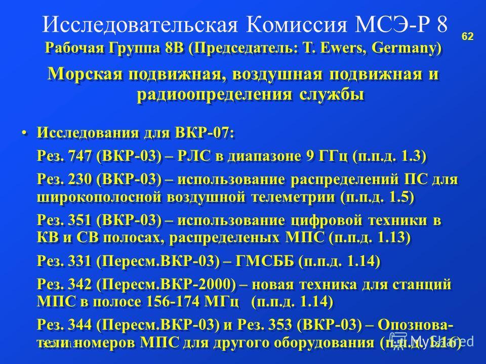 61 8-Dec-1361 Исследования для ВКР-07 (п.п.д. 1.15): Вторичное распределение полосы 135.7 137.8 кГц любительской службе Планирование и совмещение для СПС Сотовые сухопутные подвижные системы Определение местоположения Подвижные местные радио сети (RL