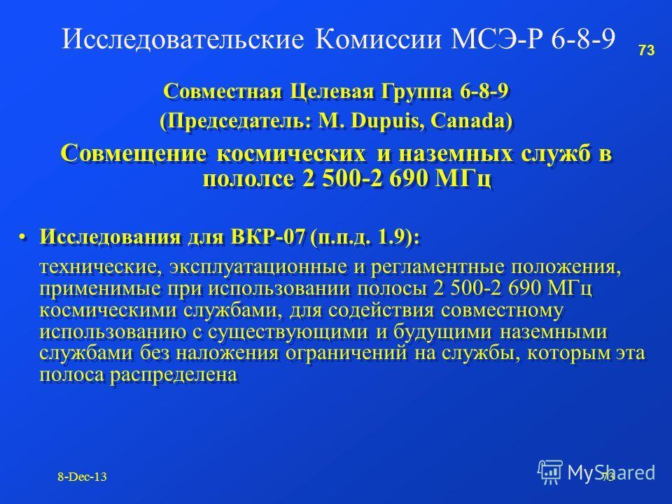 72 8-Dec-1372 ДН антенн для исследования условий совмещения Совмещение с: ПС и ПСС, и службой радиоопределения РВСС (звук) в диапазоне 1-3 ГГц (JRG 6S-9D) космическими научными службами ДН антенн для исследования условий совмещения Совмещение с: ПС и