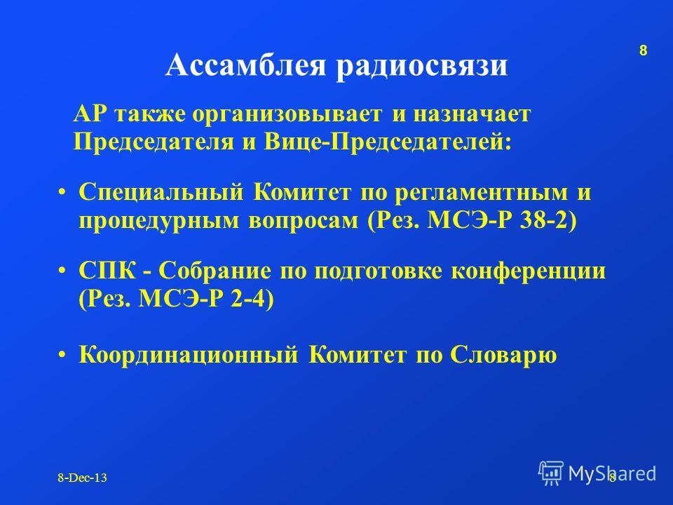 7 8-Dec-137 АР организует ИК (эксперты от членов МСЭ), определяет её мандат и программу работ, а также назначает Председателя и Вице-Председателей. Для изучения одного и более Вопросов ИК может организовать: Рабочую Группу для подготовки Проектов Рек