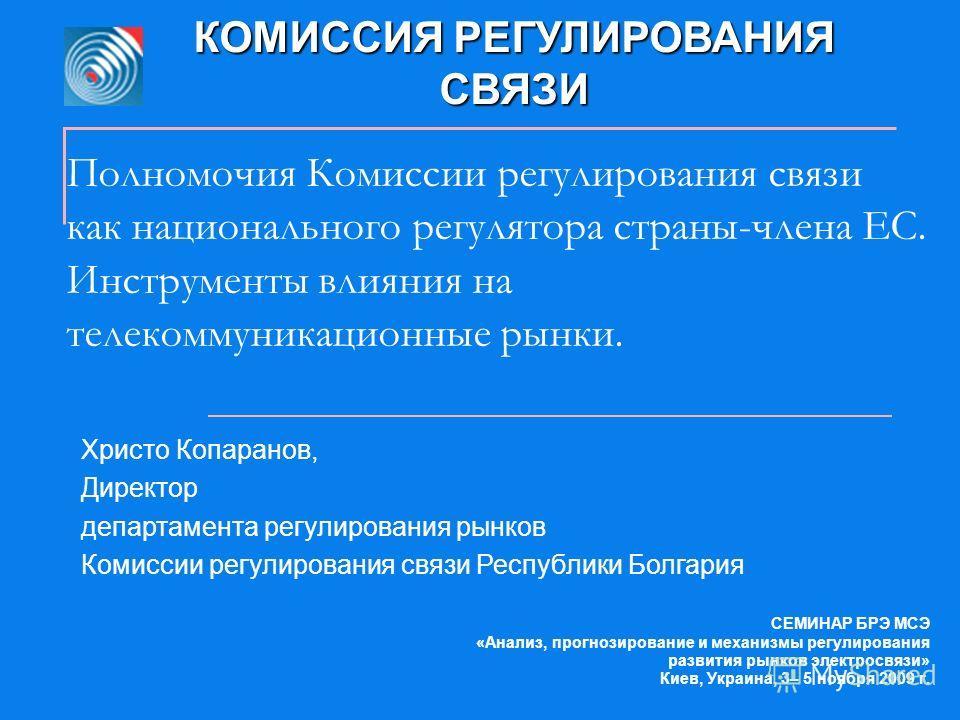 Полномочия Комиссии регулирования связи как национального регулятора страны-члена ЕС. Инструменты влияния на телекоммуникационные рынки. СЕМИНАР БРЭ МСЭ «Анализ, прогнозирование и механизмы регулирования развития рынков электросвязи» Киев, Украина, 3