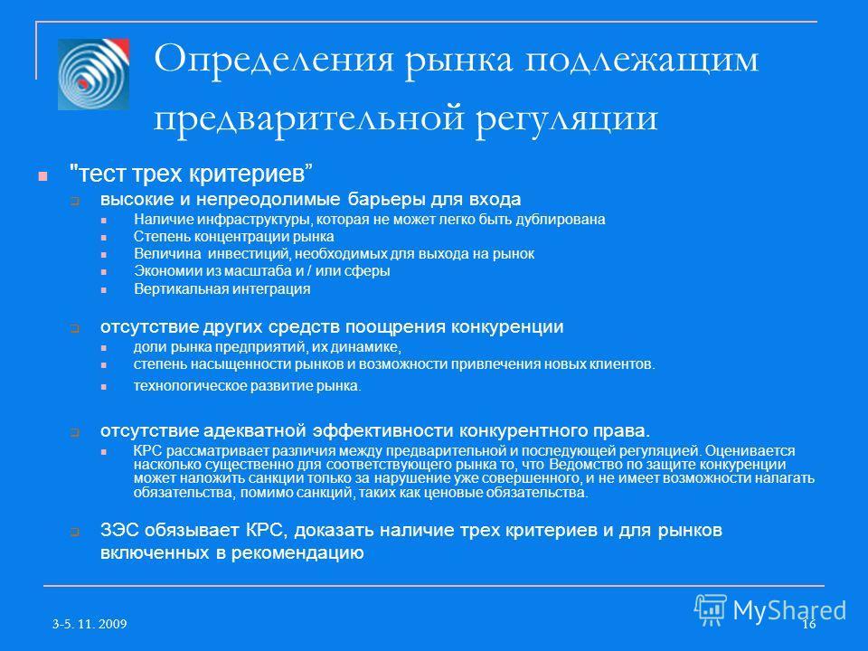 3-5. 11. 200916 Определения рынка подлежащим предварительной регуляции