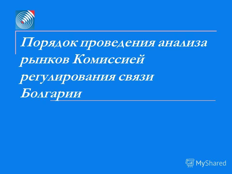 Порядок проведения анализа рынков Комиссией регулирования связи Болгарии
