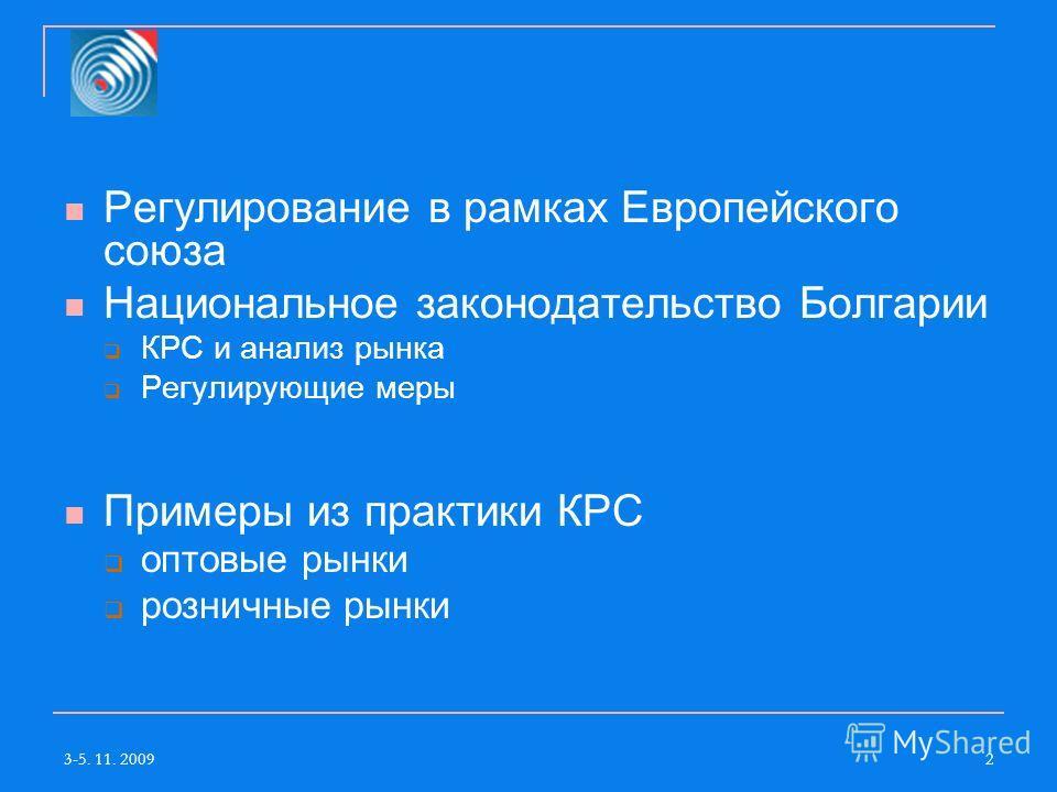 3-5. 11. 20092 Регулирование в рамках Европейского союза Национальное законодательство Болгарии КРС и анализ рынка Регулирующие меры Примеры из практики КРС оптовые рынки розничные рынки
