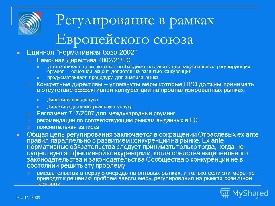 3-5. 11. 20093 Регулирование в рамках Европейского союза Единная