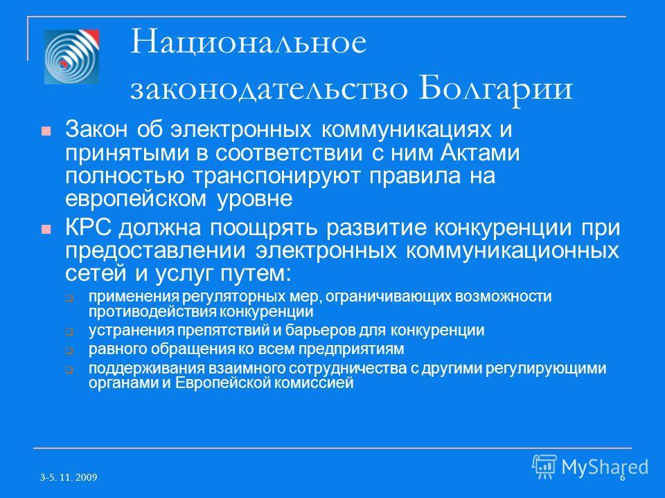 3-5. 11. 20096 Национальное законодательство Болгарии Закон об электронных коммуникациях и принятыми в соответствии с ним Актами полностью транспонируют правила на европейском уровне КРС должна поощрять развитие конкуренции при предоставлении электро