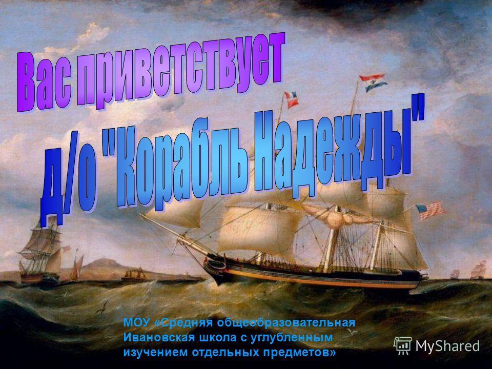 МОУ «Средняя общеобразовательная Ивановская школа с углубленным изучением отдельных предметов»