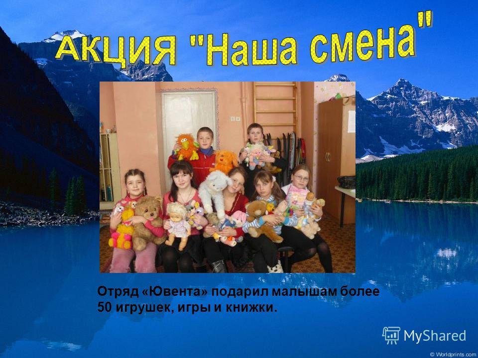 Отряд «Ювента» подарил малышам более 50 игрушек, игры и книжки.