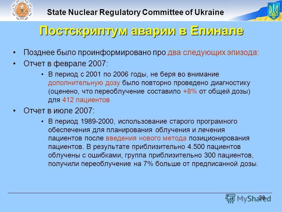 State Nuclear Regulatory Committee of Ukraine 38 Позднее было проинформировано про два следующих эпизода: Отчет в феврале 2007: В период с 2001 по 2006 годы, не беря во внимание дополнительную дозу было повторно проведено диагностику (оценено, что пе