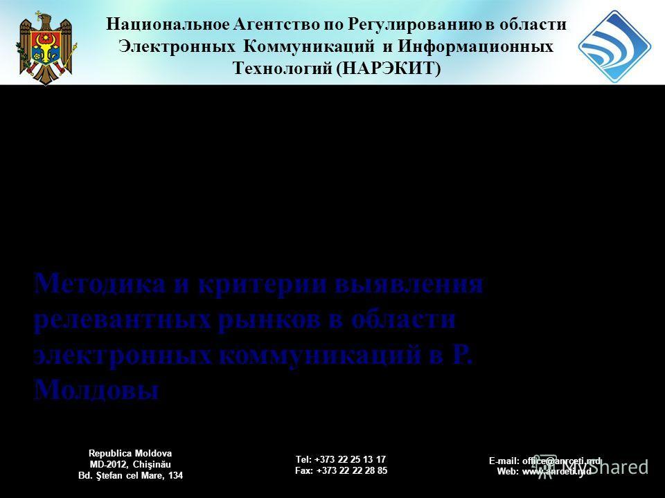 1 Национальное Агентство по Регулированию в области Электронных Коммуникаций и Информационных Технологий (НАРЭКИТ) Семинар МСЭ «Анализ, прогнозирование и механизмы регулирования развития рынков электросвязи», Киев, Украина 3-5 ноября 2009 Методика и
