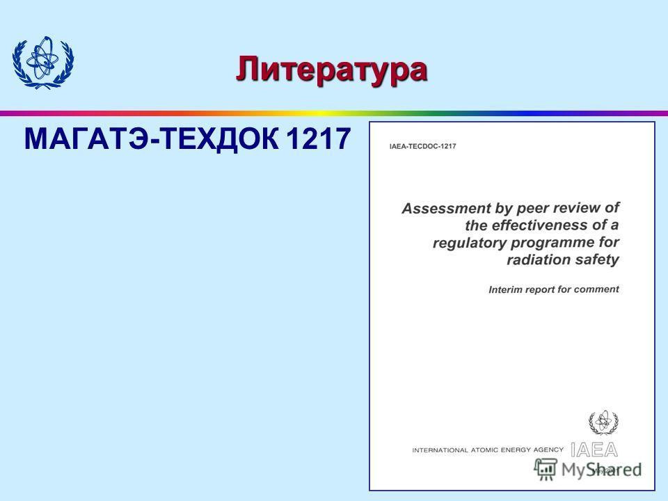 Литература МАГАТЭ-ТЕХДОК 1217