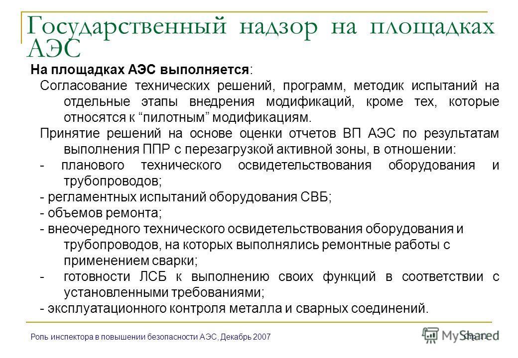 Роль инспектора в повышении безопасности АЭС, Декабрь 2007 Стр. 11 Государственный надзор на площадках АЭС На площадках АЭС выполняется: Согласование технических решений, программ, методик испытаний на отдельные этапы внедрения модификаций, кроме тех