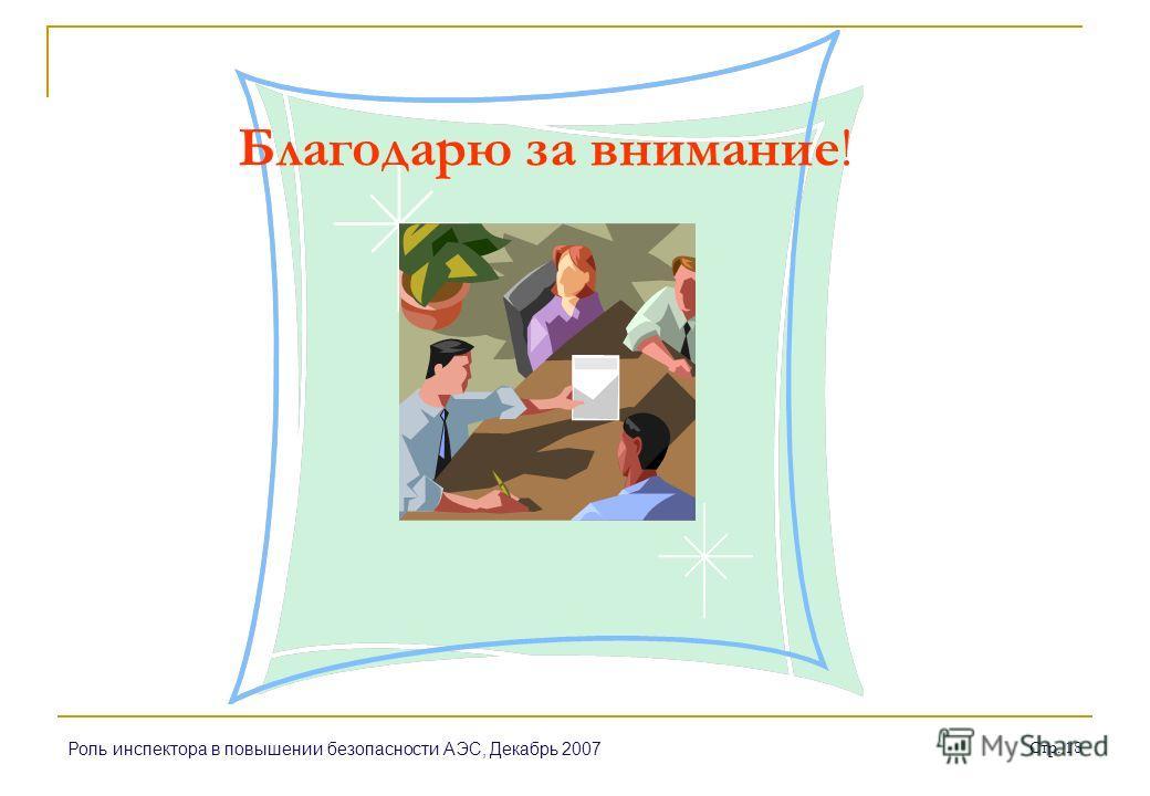 Роль инспектора в повышении безопасности АЭС, Декабрь 2007 Стр. 18 Благодарю за внимание!