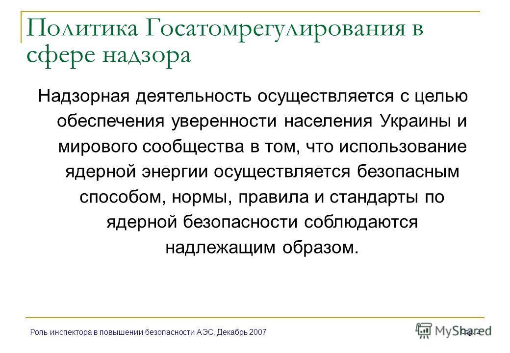 Роль инспектора в повышении безопасности АЭС, Декабрь 2007 Стр. 2 Надзорная деятельность осуществляется с целью обеспечения уверенности населения Украины и мирового сообщества в том, что использование ядерной энергии осуществляется безопасным способо