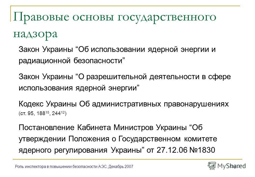 Роль инспектора в повышении безопасности АЭС, Декабрь 2007 Стр. 3 Правовые основы государственного надзора Закон Украины Об использовании ядерной энергии и радиационной безопасности Закон Украины О разрешительной деятельности в сфере использования яд