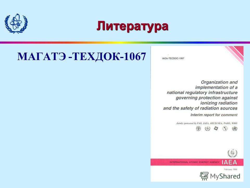 Литература МАГАТЭ -ТЕХДОК-1067