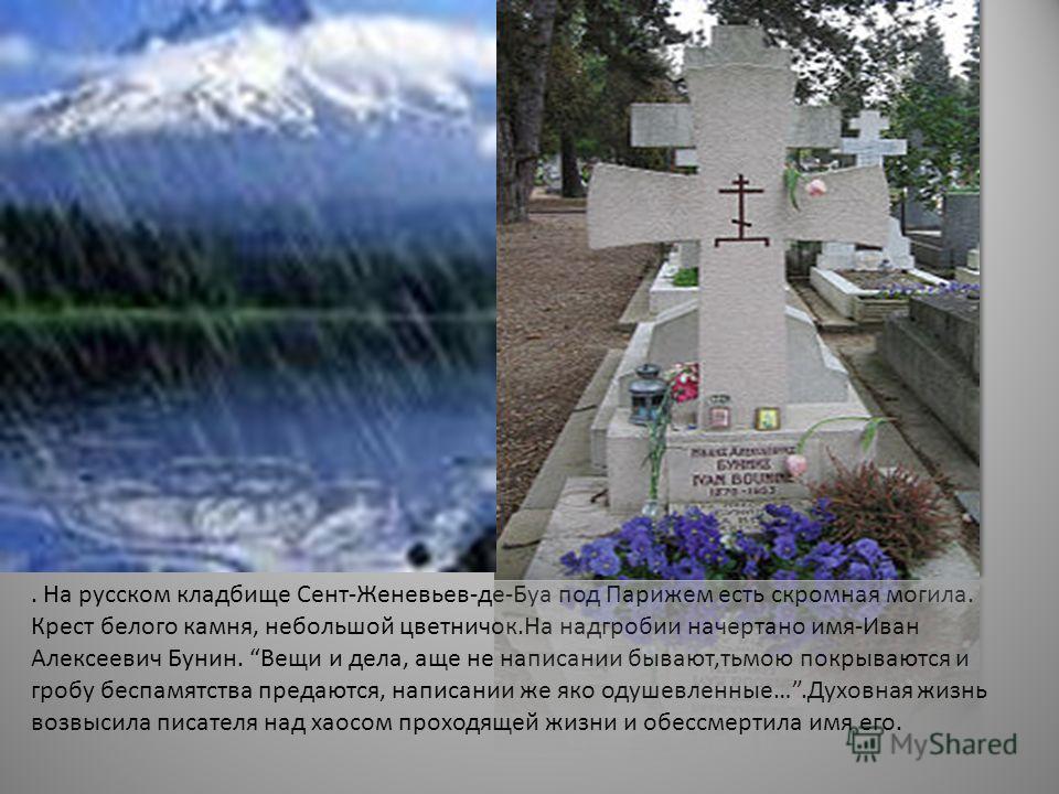 На русском кладбище сент женевьев де