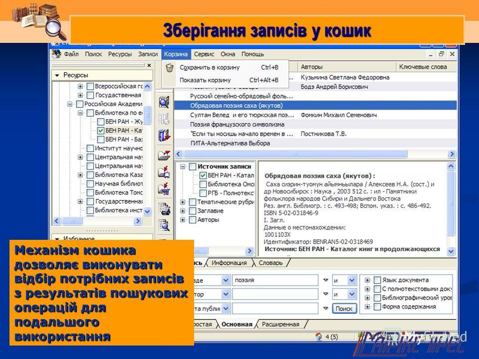 Зберігання записів у кошик Механізм кошика дозволяє виконувати відбір потрібних записів з результатів пошукових операцій для подальшого використання