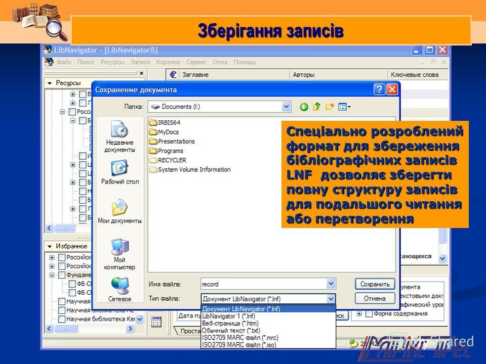 Зберігання записів Спеціально розроблений формат для збереження бібліографічних записів LNF дозволяє зберегти повну структуру записів для подальшого читання або перетворення